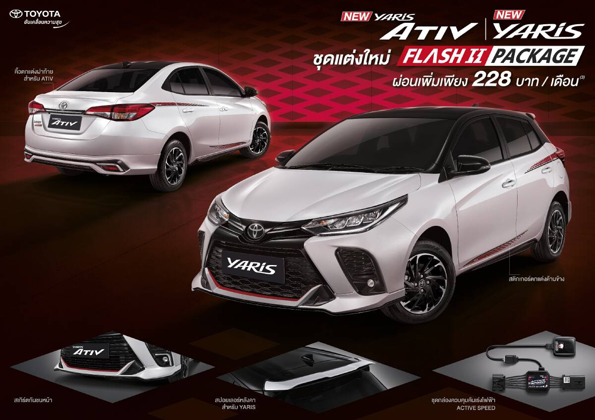 Toyota Yaris 2021 และ Toyota ATIV 2021 ชุดตกแต่งพิเศษ FLASH II PACKAGE