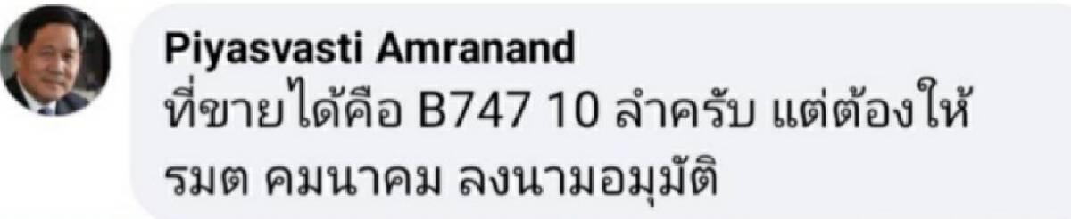 """""""การบินไทย""""ขายโบอิ้ง747ได้แล้ว10ลำ ทั้งประกาศขายแอร์บัสเพิ่มอีก3ลำ"""