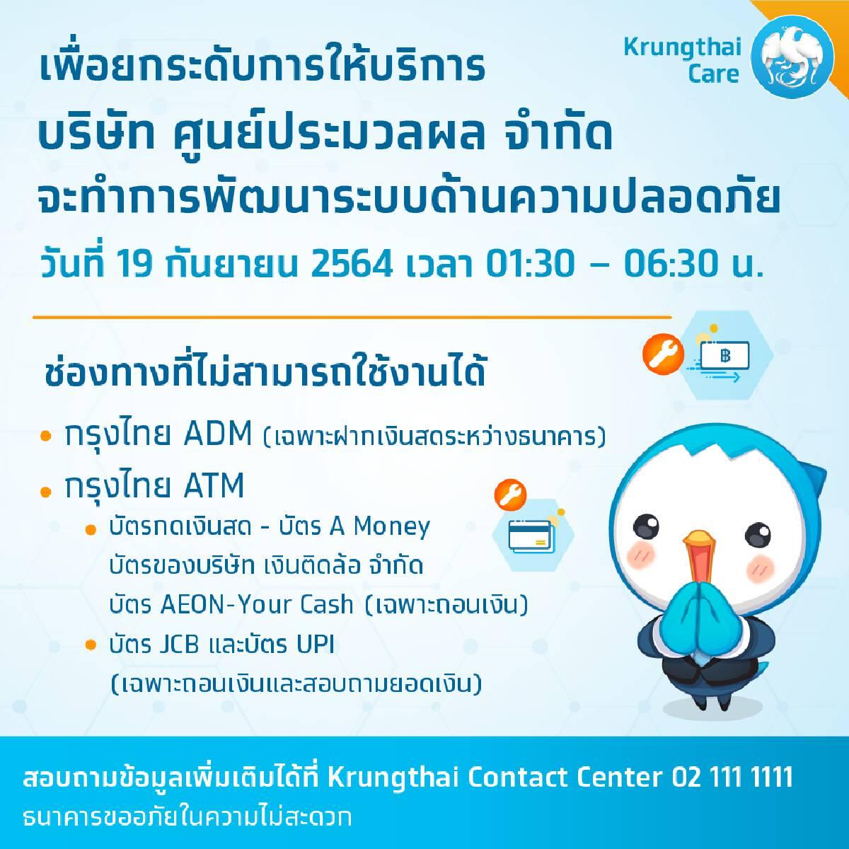 ธนาคารกรุงไทย จะพัฒนาระบบด้านความปลอดภัยวันที่ 19 ก.ย.64