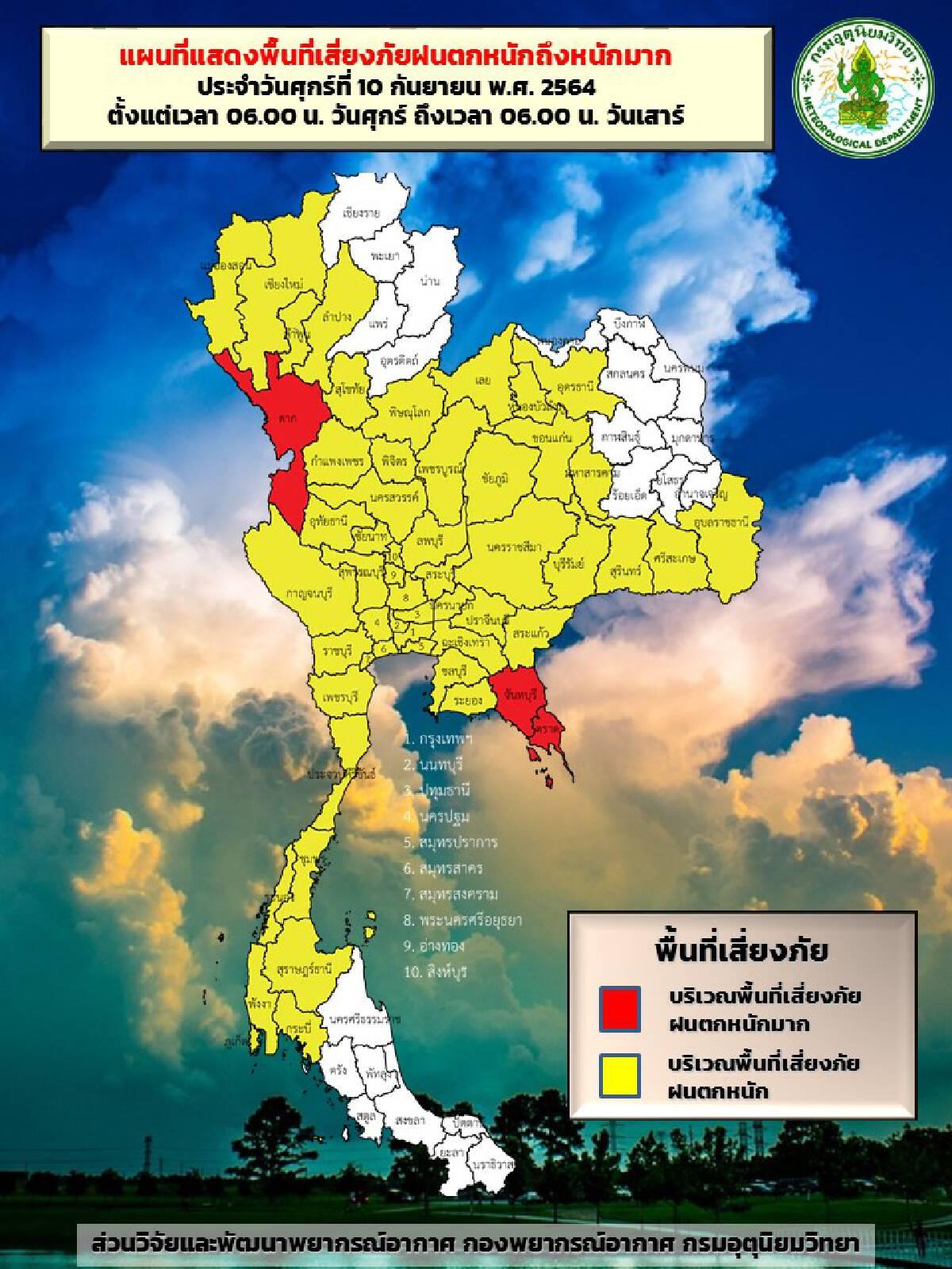 สภาพอากาศวันนี้ ทั่วไทยมีฝนฟ้าคะนอง กทม.ฝนร้อยละ 80 และตกหนักบางแห่ง