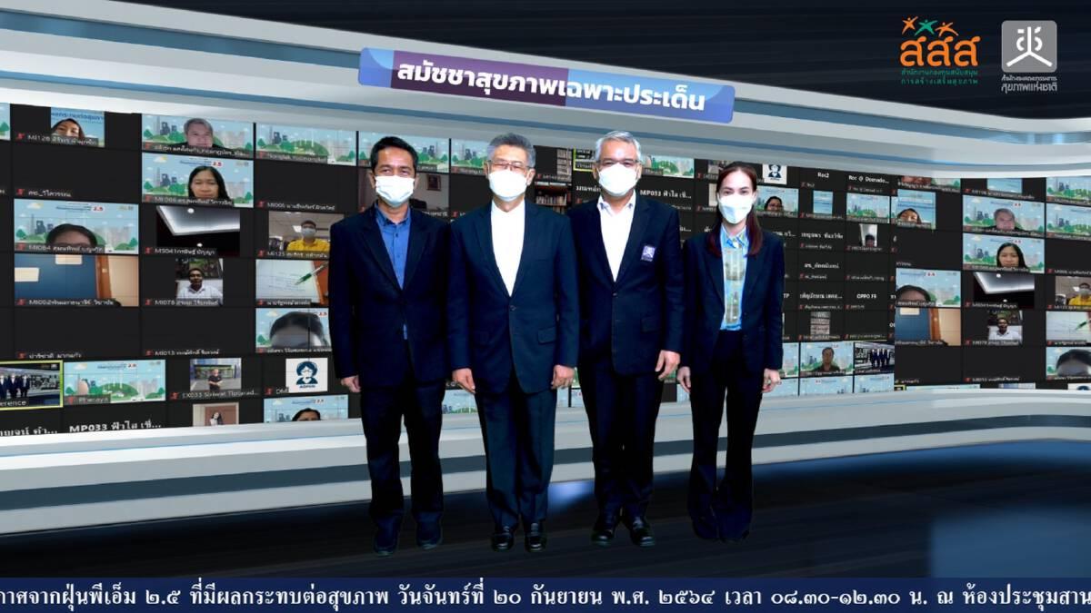 ยกระดับแก้ปัญหาฝุ่น PM 2.5 สมัชชาสุขภาพไฟเขียวร่างนโยบายทุกมิติ