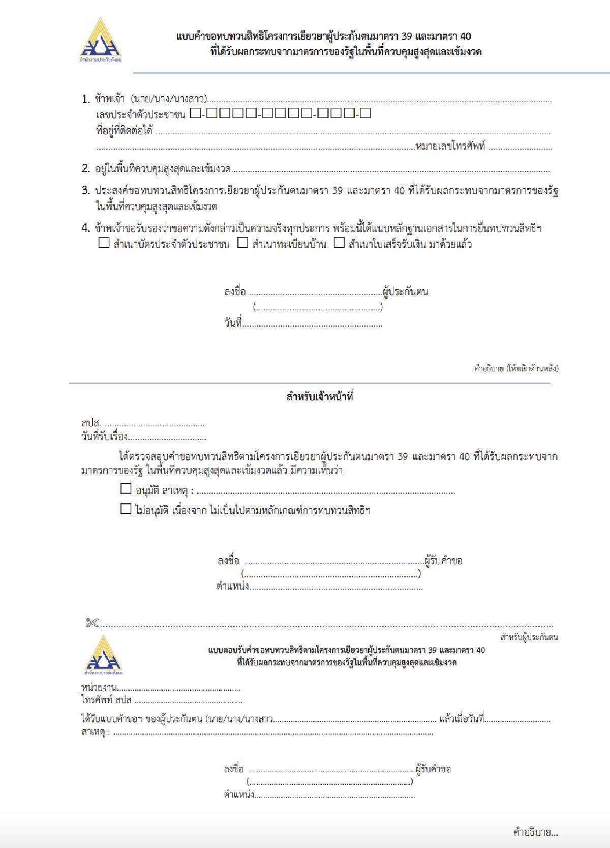 www.sso.go.th เงินเยียวยาประกันสังคมมาตรา 40  เปิดให้ทบทวนสิทธิ คลิกด่วน