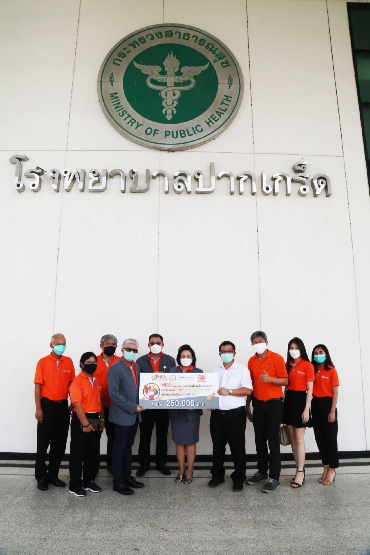 MEA มอบเงินโครงการ MEA Save Green Save You โดยฝ่ายการตลาดและลูกค้าสัมพันธ์ รวม 1 ล้านบาท ให้ รพ. ช่วยเหลือผู้ป่วย COVID-19