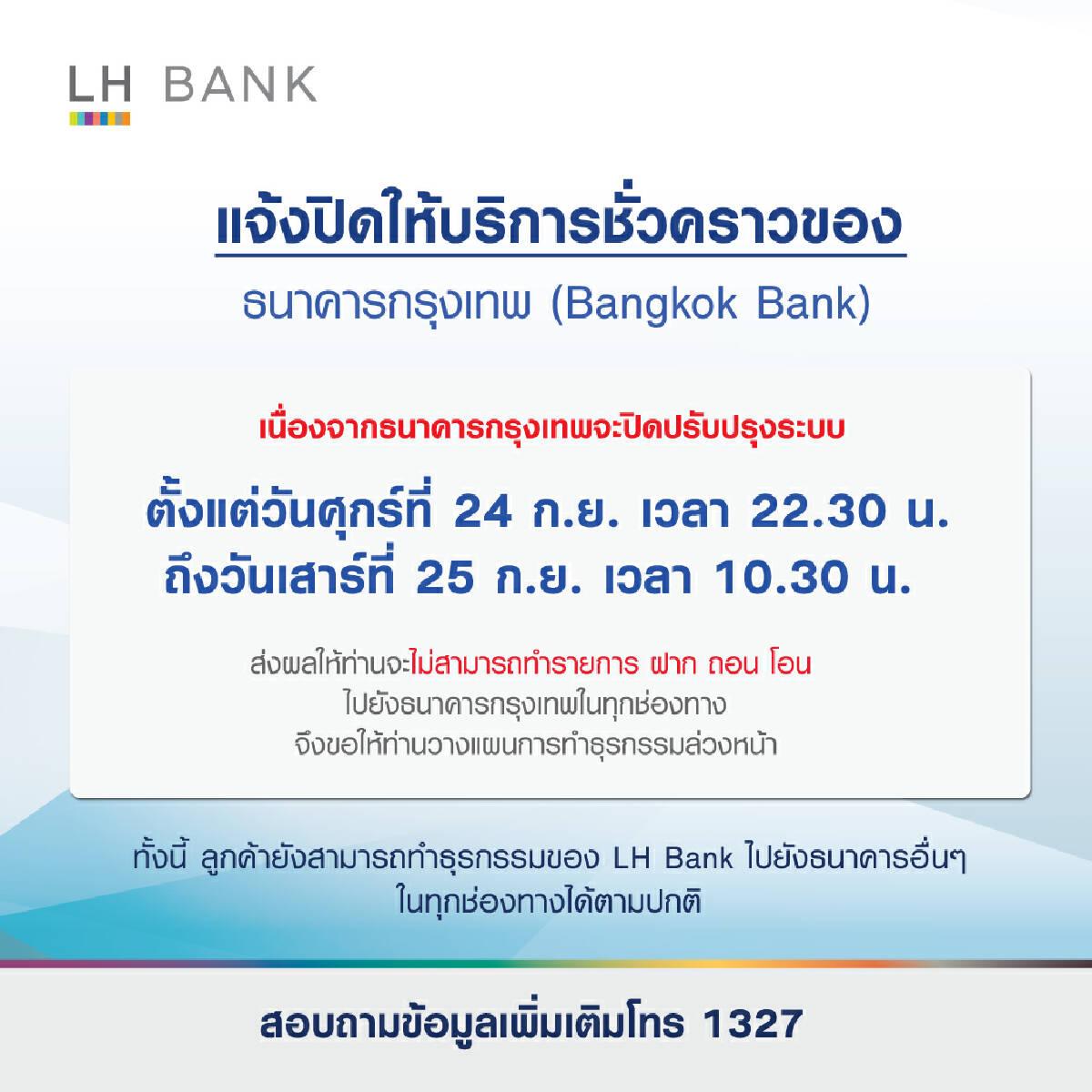 ธนาคารแลนด์แอนด์เฮาส์แจ้งเตือนลูกค้าให้วางแผนทำธุรกรรมกับธนาคารกรุงเทพ