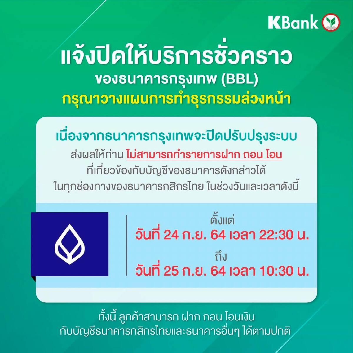 กสิกรไทยแจ้งเตือนลูกค้าให้วางแผนทำธุรกรรมกับธนาคารกรุงเทพ