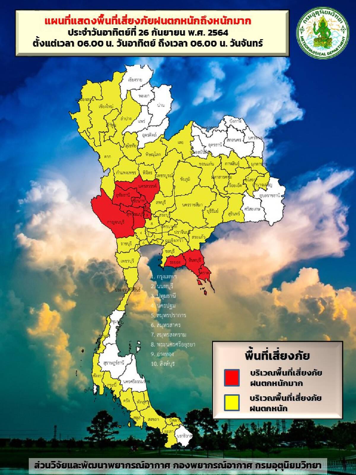 สภาพอากาศวันนี้ ทั่วไทยมีฝนฟ้าคะนอง กลาง-ตอ.ตกหนักถึงหนักมากบางพื้นที่