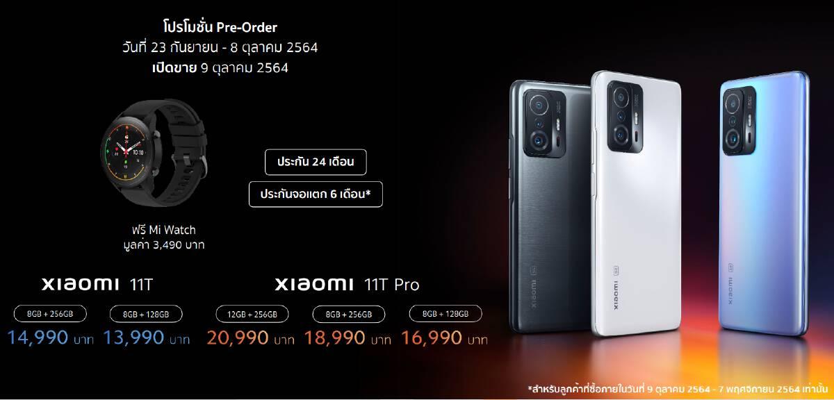 เสียวหมี่สานต่อกลยุทธ์ Smartphone X AIoT เสริมทัพ Xiaomi 11 Series