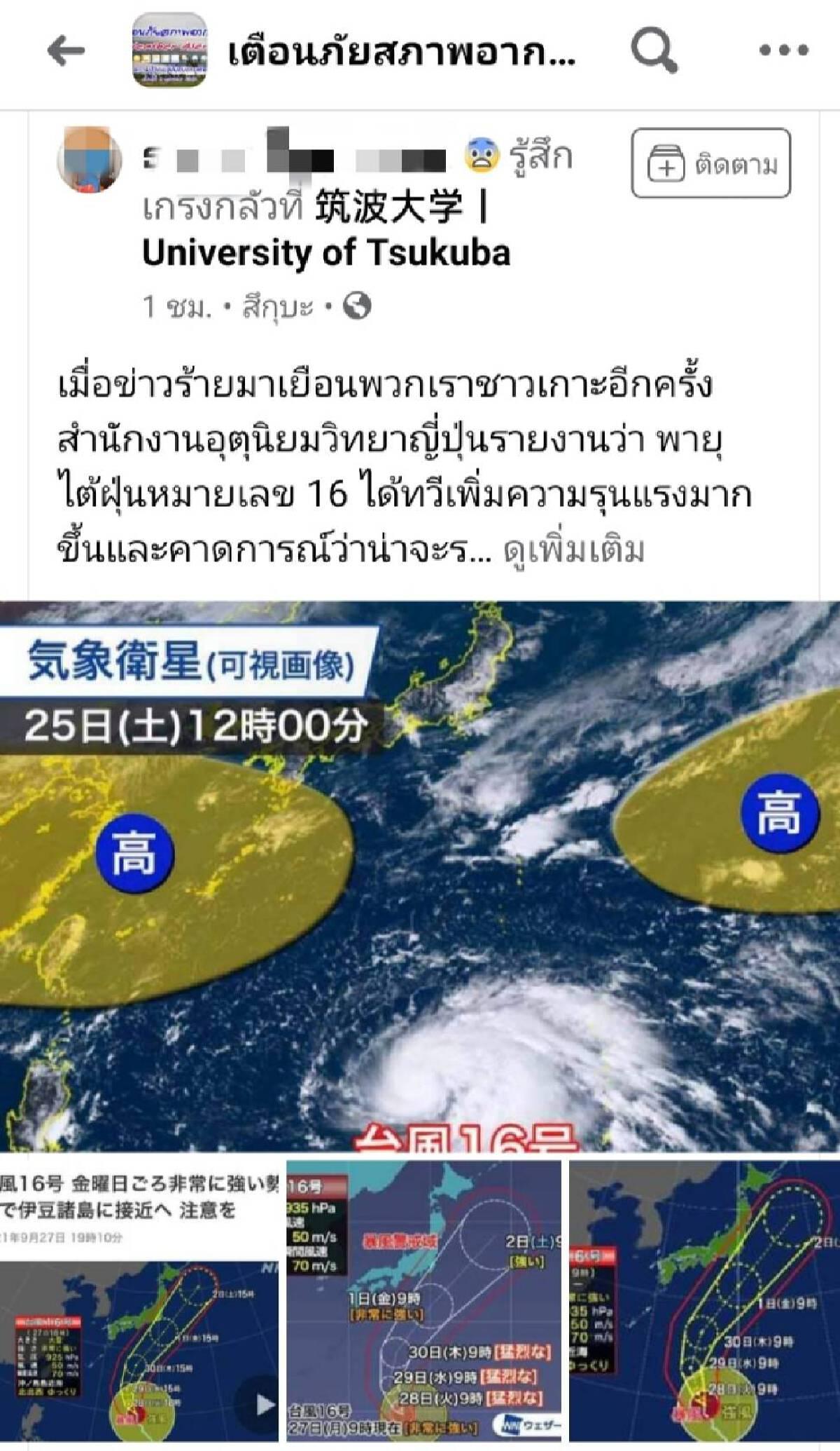 คนไทยผวา พายุไต้ฝุ่นหมายเลข 16