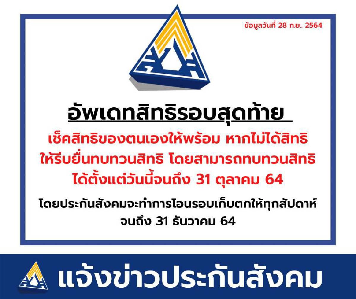 เช็คสิทธิประกันสังคม www.sso.go.th มาตรา 33 รอบ 2 คนละ 2,500 ครบจบ