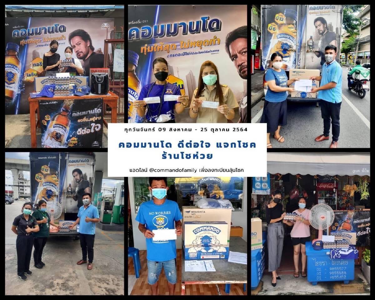 """""""คอมมานโด"""" ผุดแคมเปญดีต่อใจ ช่วยคนไทยมีกำลังใจสู้โควิด"""