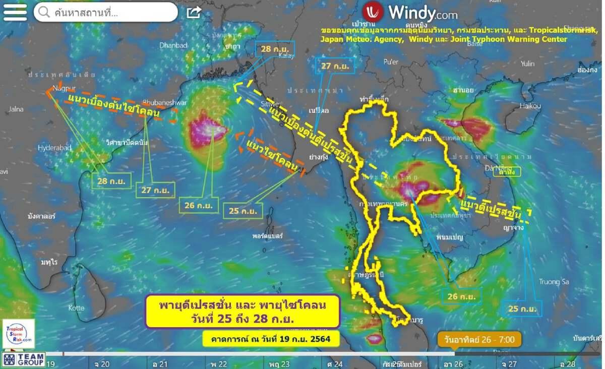 ทีมกรุ๊ป เผย จับตาพายุดีเปรสชันลูกใหม่ ไทยฝนตกหนัก 25 -27 ก.ย.