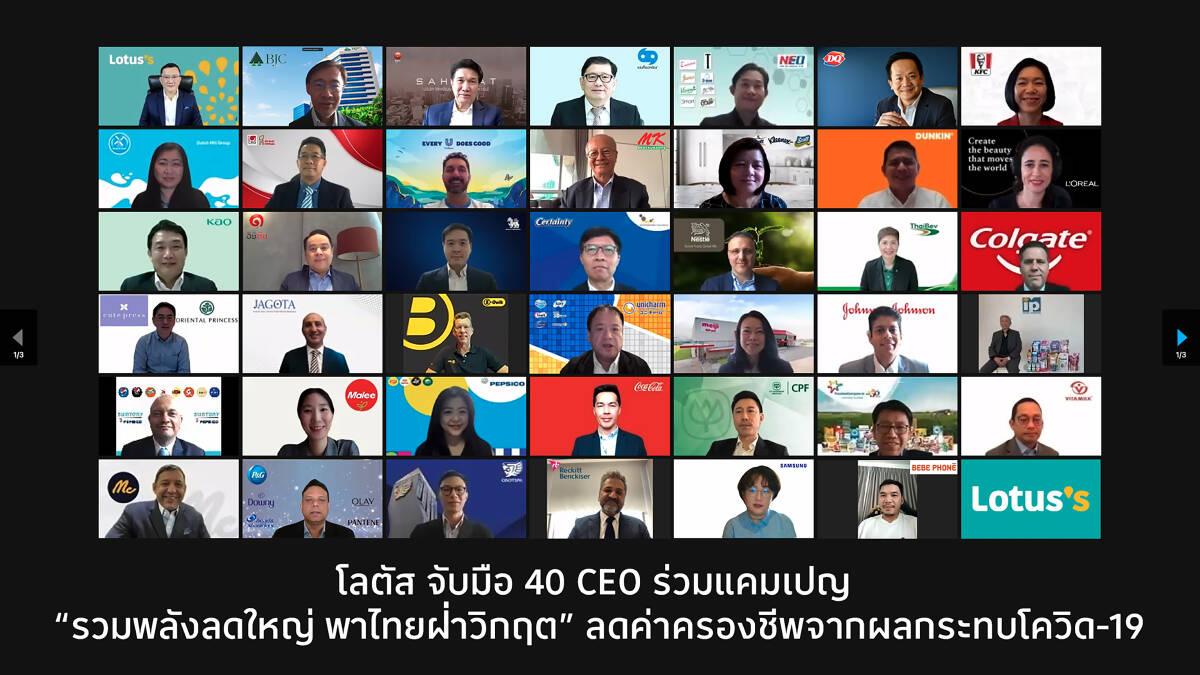 41 CEO อัดบิ๊กแคมเปญลดค่าครองชีพ พาไทยฝ่าวิกฤตโควิด-19