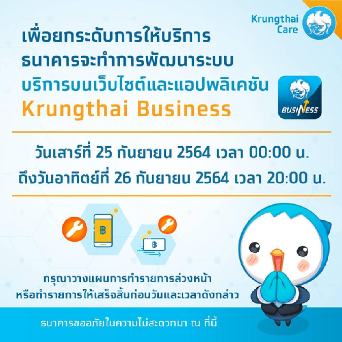 ธนาคารกรุงไทยแจงหลังแอปล่ม