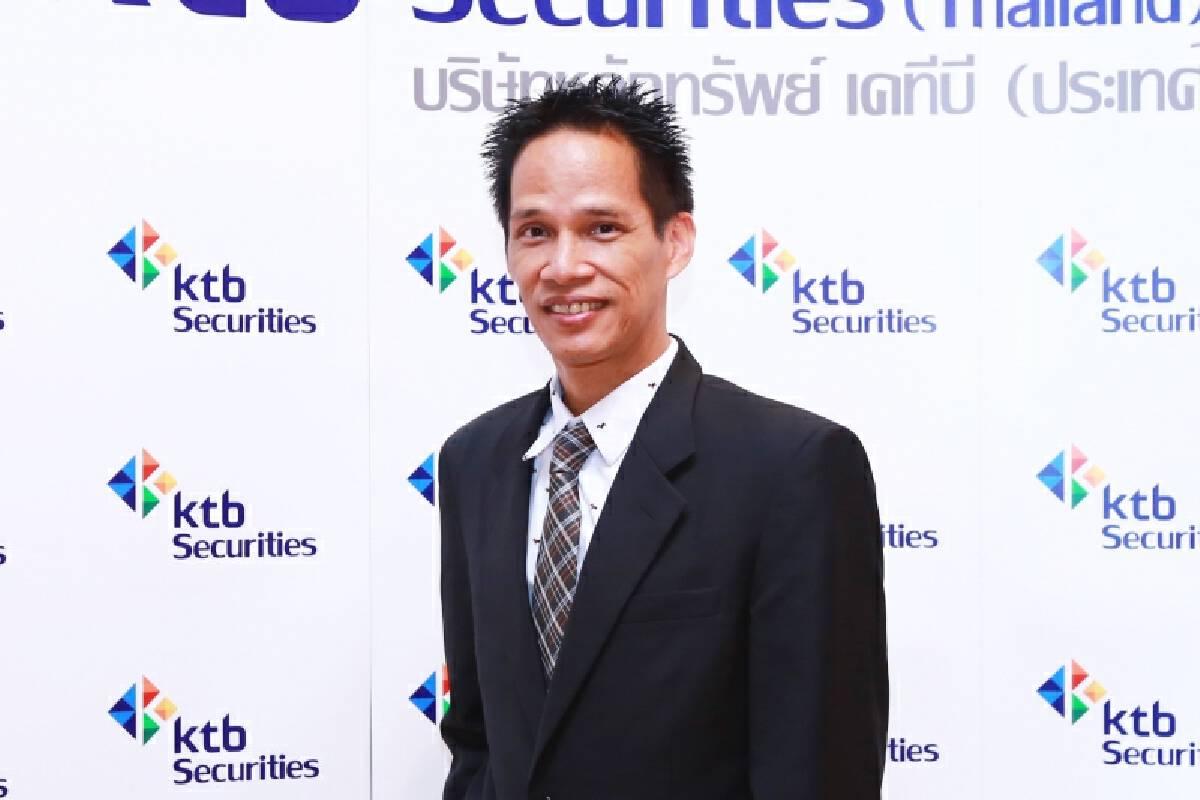 นายมงคล พ่วงเภตรา ผู้ช่วยกรรมการผู้จัดการ ฝ่ายวิเคราะห์หลักทรัพย์ กลยุทธ์การลงทุน บล. เคทีบีเอส จำกัด (มหาชน)