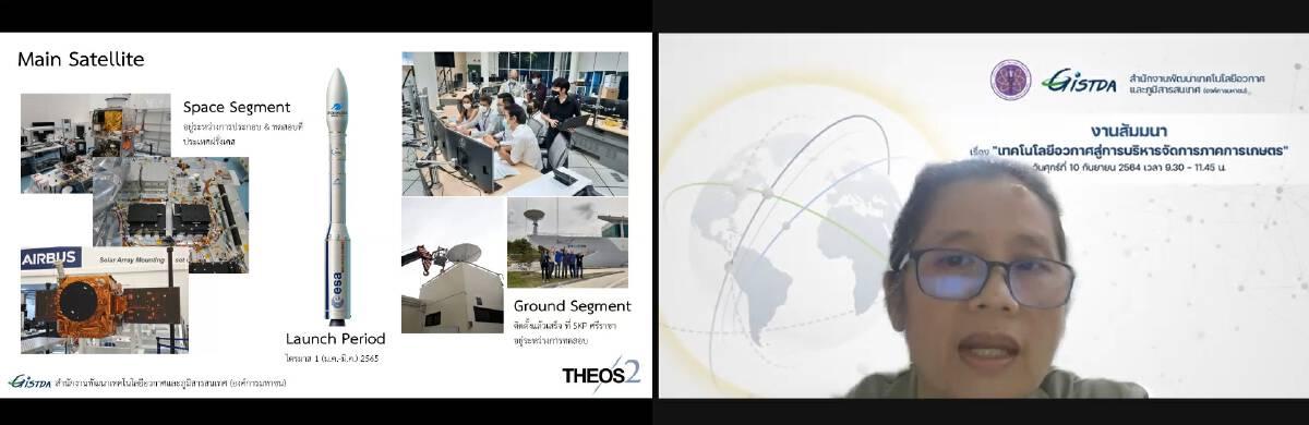 """GISTDA ชูเทคโนโลยีอวกาศ ร่วมปรับการเรียนการสอน """"ผลิตบัณฑิตพันธุ์ใหม่"""""""