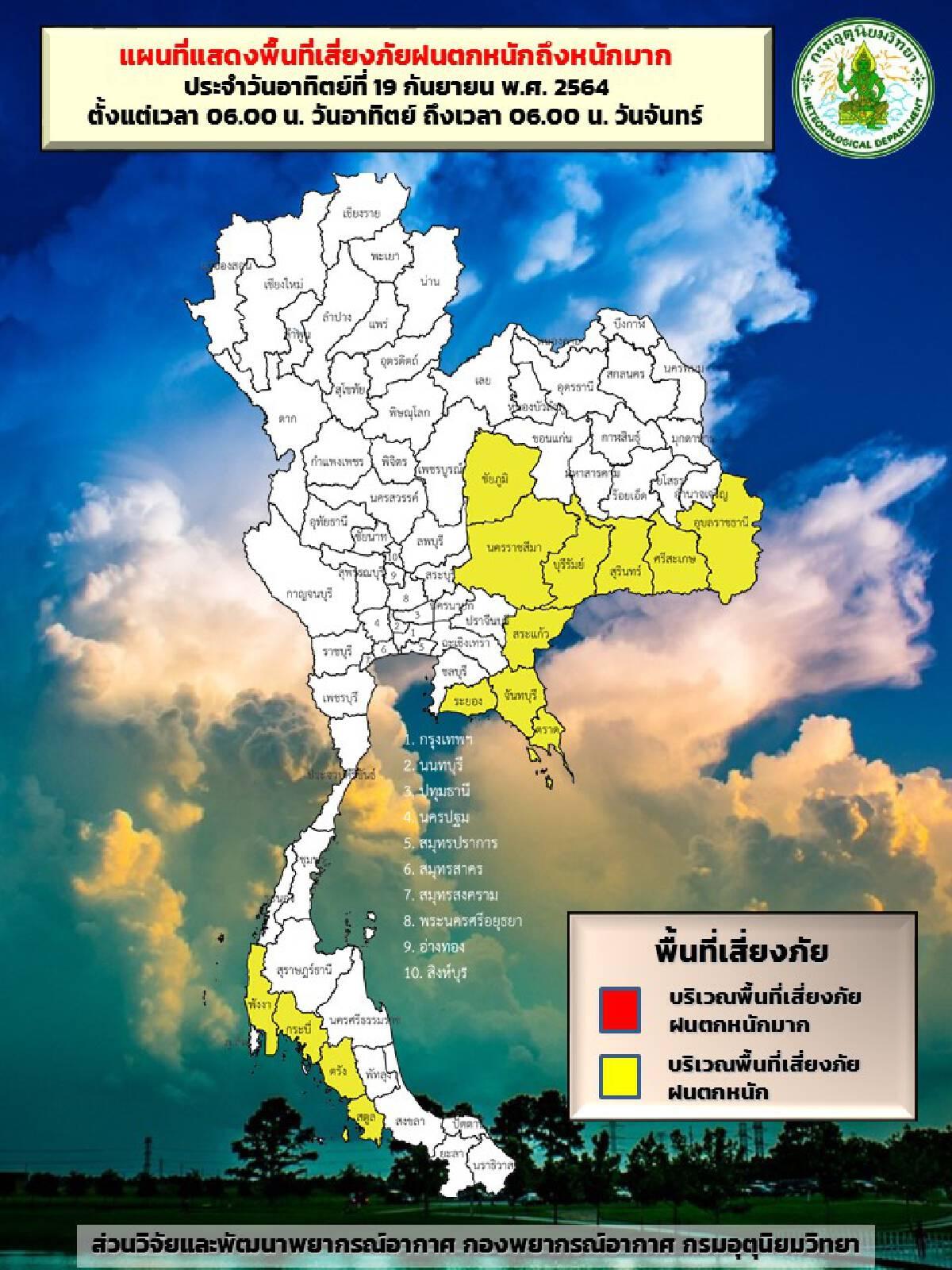 สภาพอากาศวันนี้ ทั่วไทยมีฝนฟ้าคะนอง อีสาน-ตอ.-ใต้ฝั่งตต. ตกหนักบางแห่ง