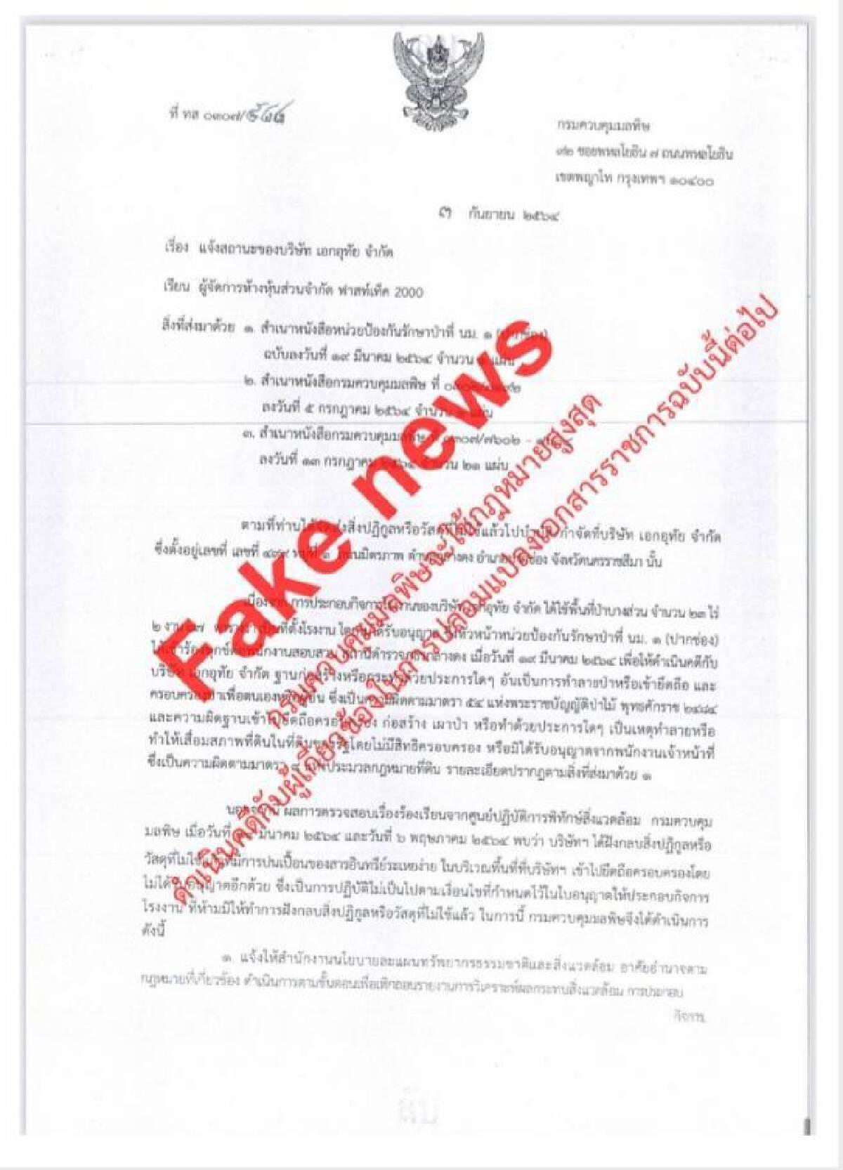 คพ. จ่อเอาผิดผู้ปลอมเอกสาร เรื่องแจงสถานะ  บริษัทรับจ้างกำจัดของเสีย