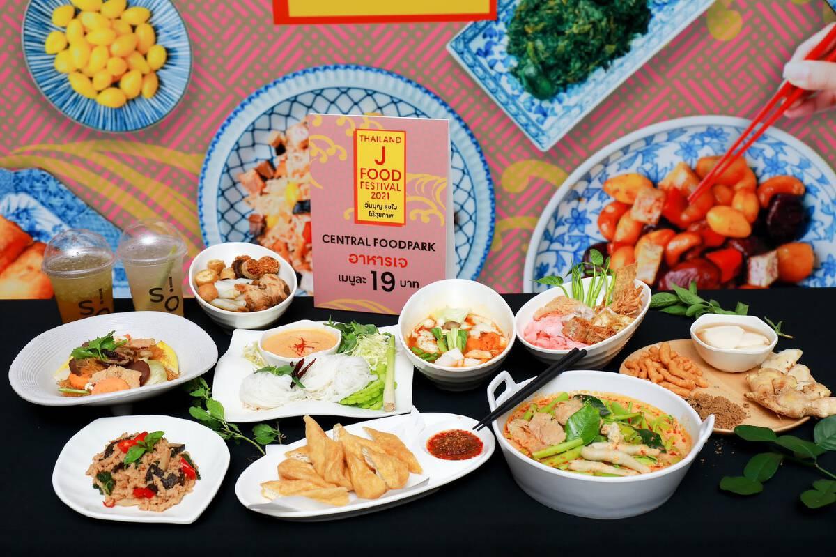 เทศกาลเจ เซ็นทรัล คิกออฟ J Food Festival เสิร์ฟ 5,000 เมนู