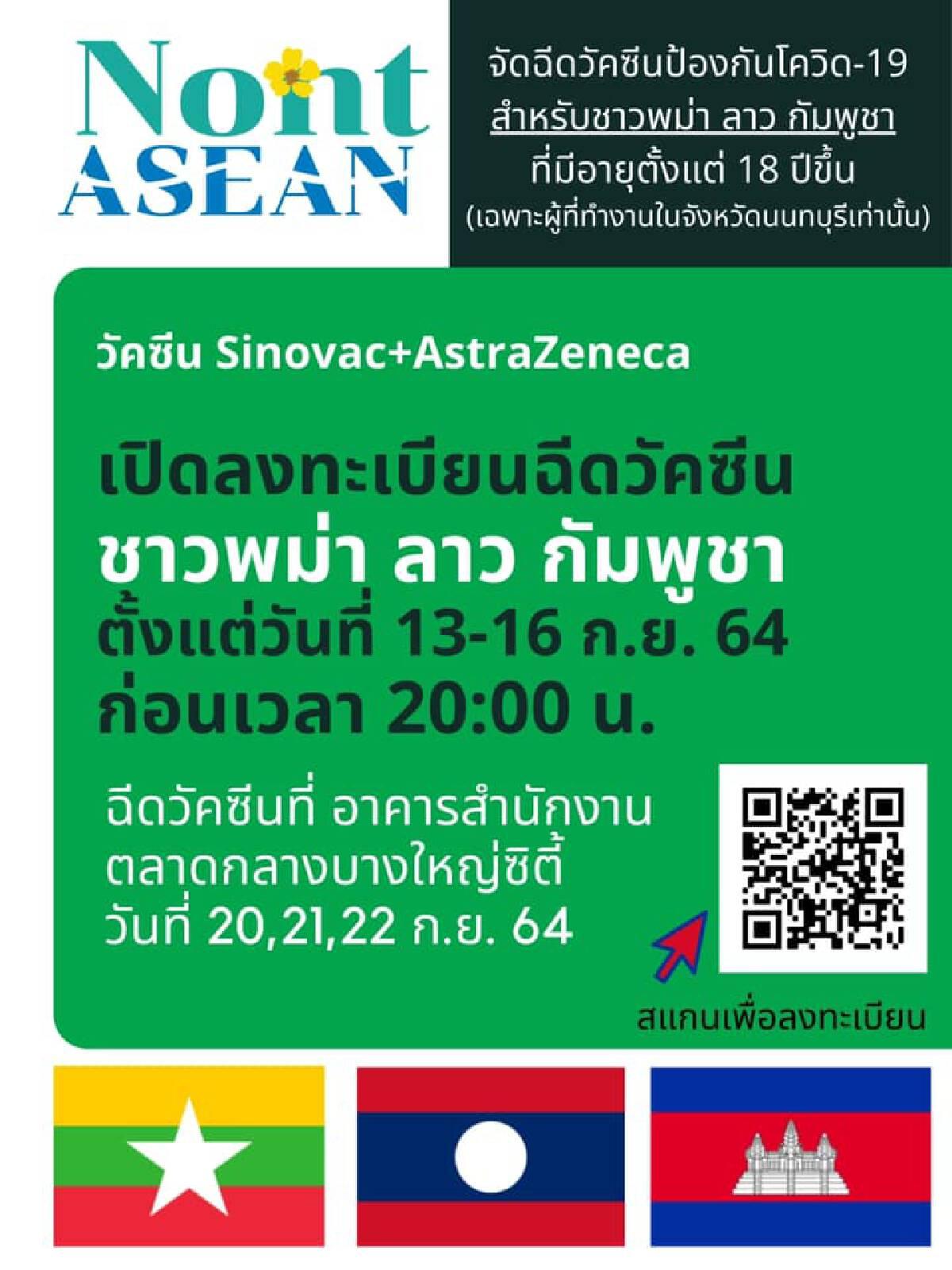 เช็คที่นี่ นนท์ ASEAN เปิดลงทะเบียนฉีดวัคซีนโควิดเข็มที่ 1 ใครบ้างได้สิทธิ์