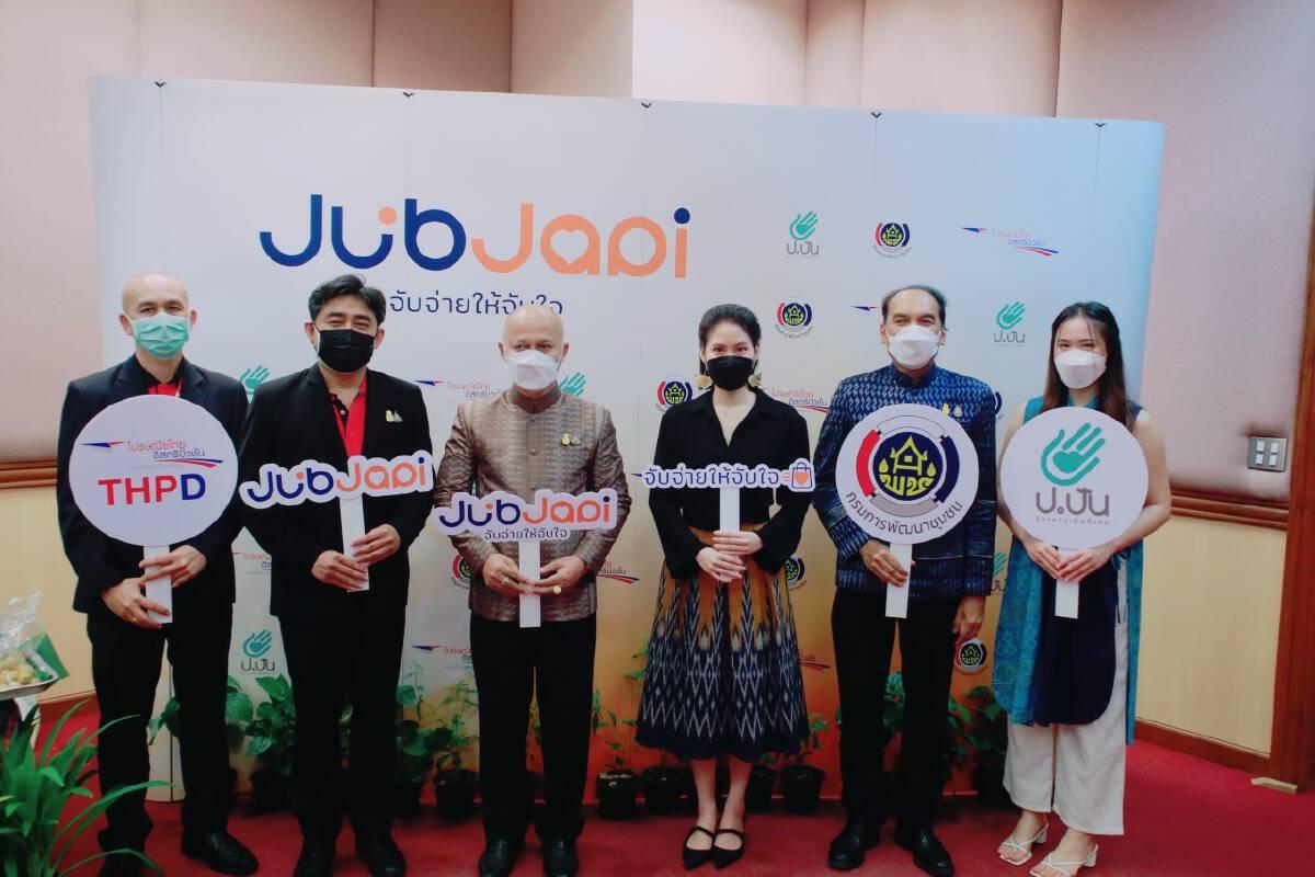 ดันแพลตฟอร์ม Jubjaai.com เชื่อมสินค้า OTOP ช่วยชุมชน