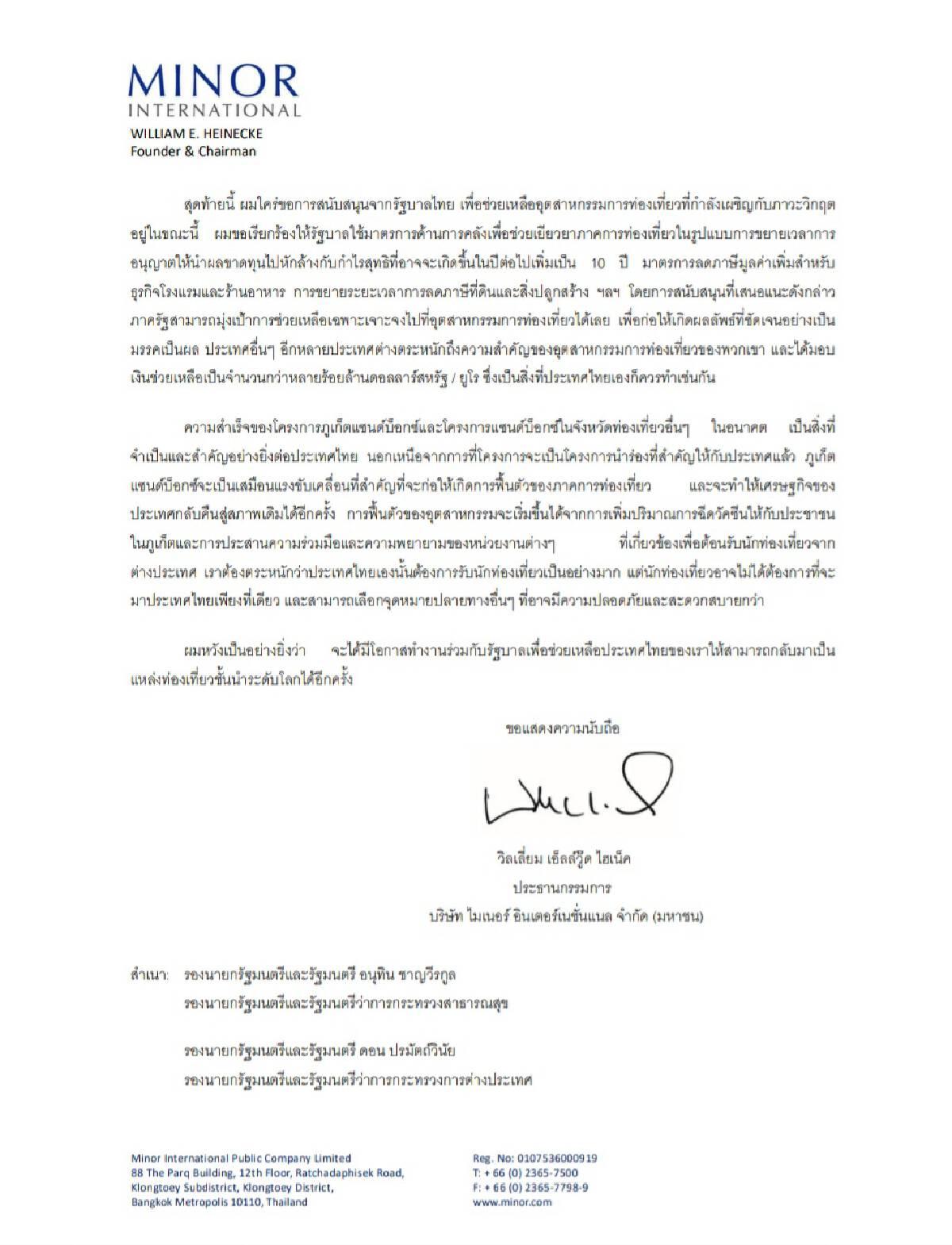 """""""ไฮเนคกี้""""ชงนายกประยุุทธ์ฉีดวัคซีนโควิดเข็ม3 ภูเก็ต Save Phuket Sandbox"""