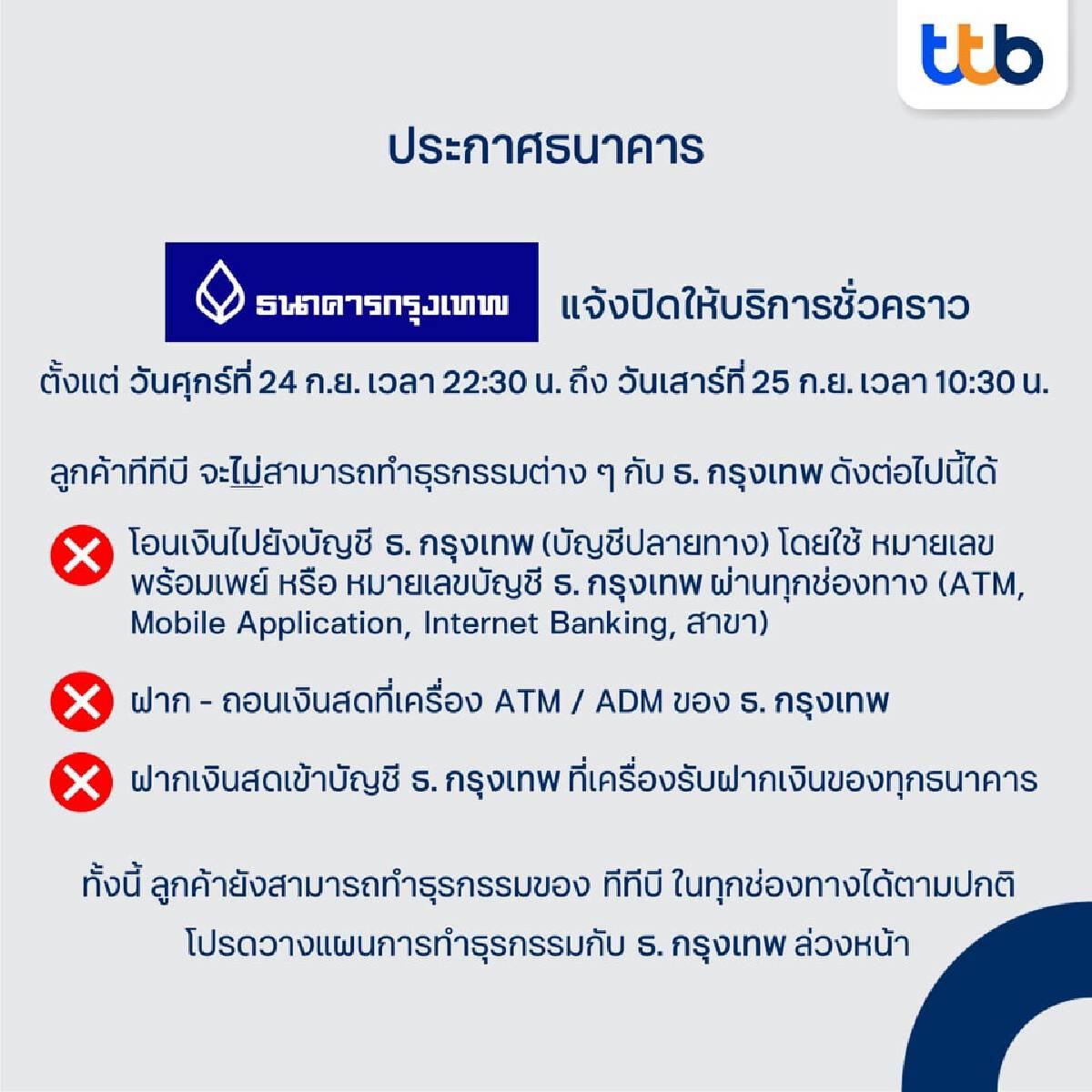 ttbแจ้งเตือนวางแผนทำธุรกรรมร่วมกับธนาคารกรุงเทพ