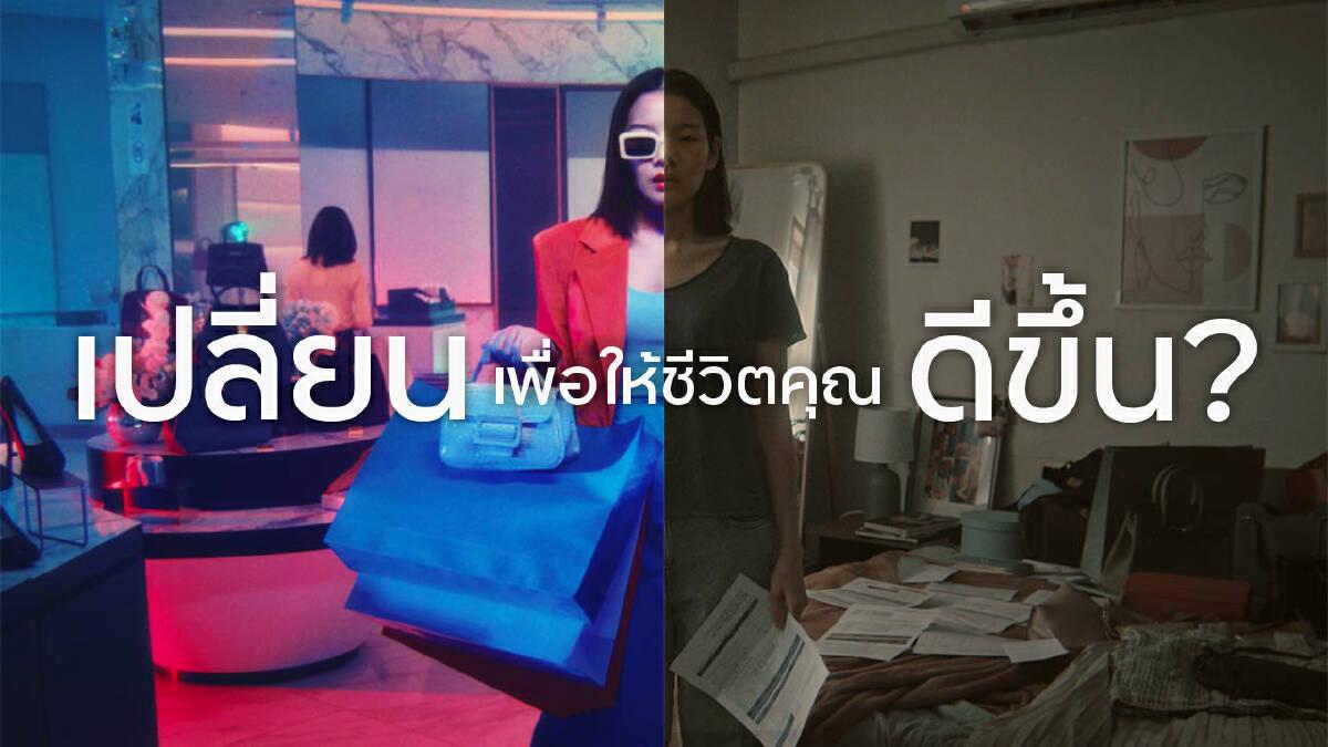 """ทีเอ็มบีธนชาต เปิดตัวภาพยนตร์โฆษณา """"เราเปลี่ยน คุณเปลี่ยน"""" ชวนคนไทย """"เปลี่ยน"""" พฤติกรรมการเงิน เพื่อชีวิตทางการเงินที่ดีขึ้น"""