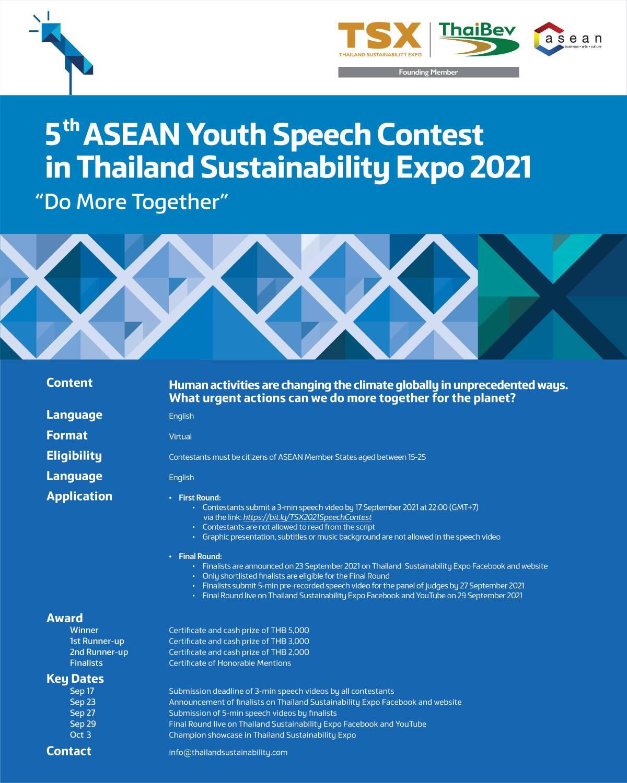 ประกวดสุนทรพจน์ภาษาอังกฤษ 5th ASEAN Youth Speech Contest
