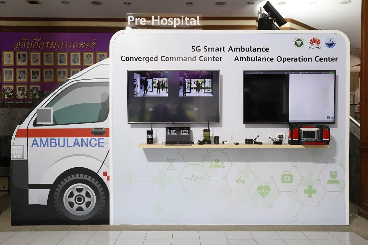 สธ.-หัวเว่ย ลงนามพัฒนาระบบ 5G Healthcare หนุนการแพทย์ทางไกล