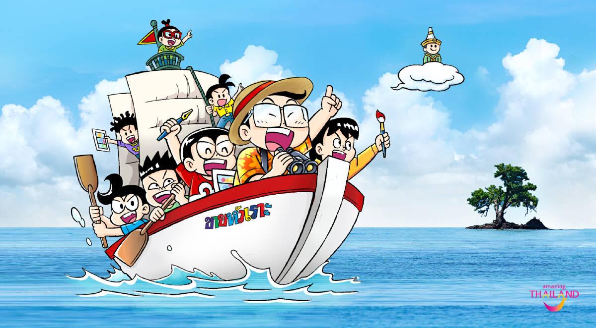 """""""เกาะขายหัวเราะ""""มีจริง มิติใหม่ผูกการ์ตูนสร้างจุดขายใหม่ท่องเที่ยวตราด"""