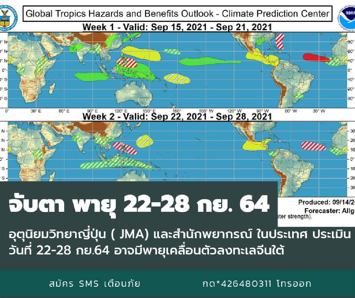พายุเคลื่อนลงสู่ทะเลจีนใต้