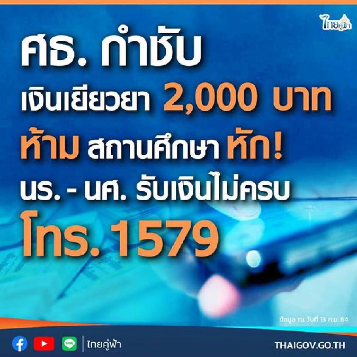 เงินเยียวยานักเรียน 2,000 บาท ใครรับไม่ครบโทร 1579