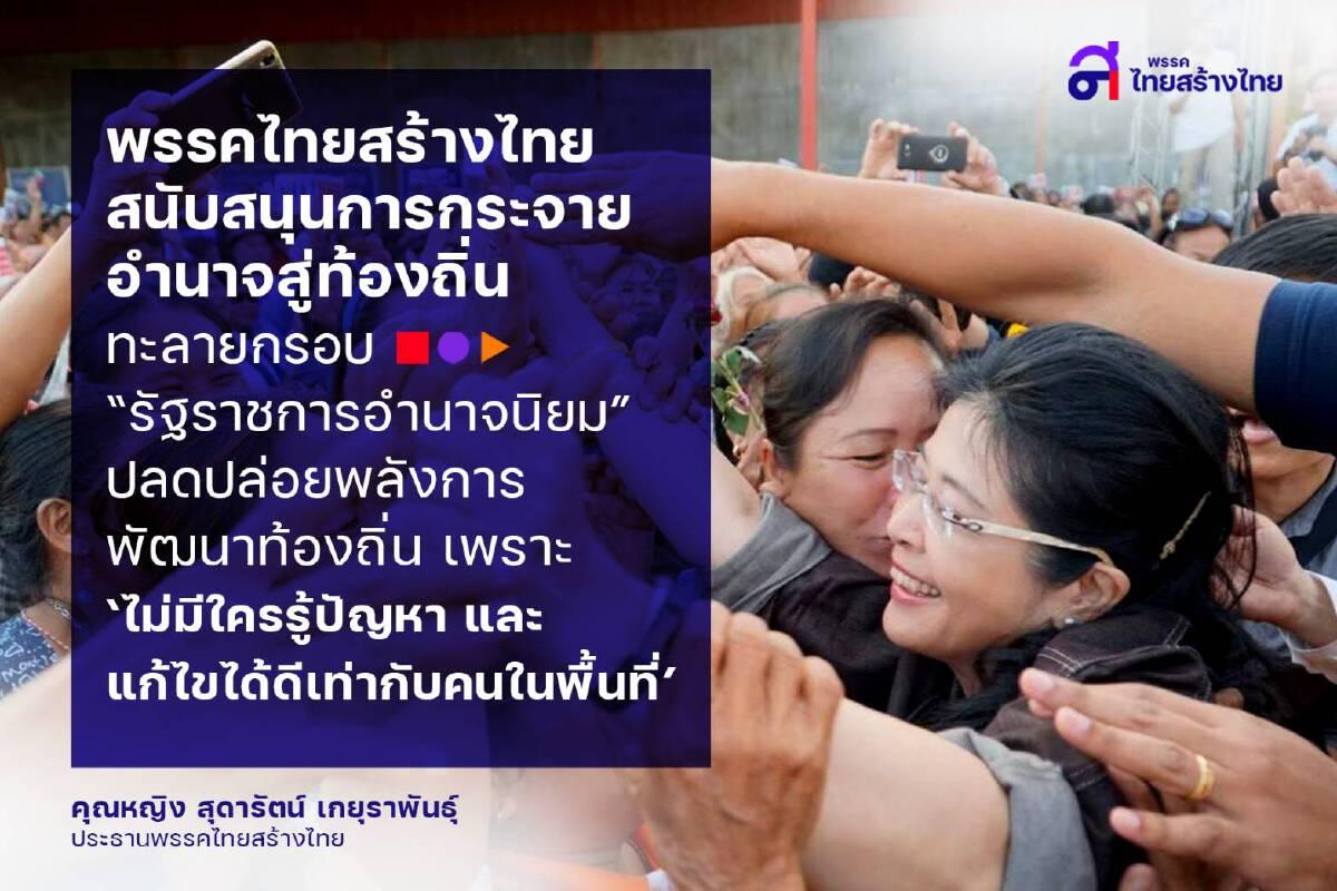 """""""ไทยสร้างไทย""""หนุนกระจายอำนาจท้องถิ่น""""ทะลายรัฐราชการอำนาจนิยม"""""""