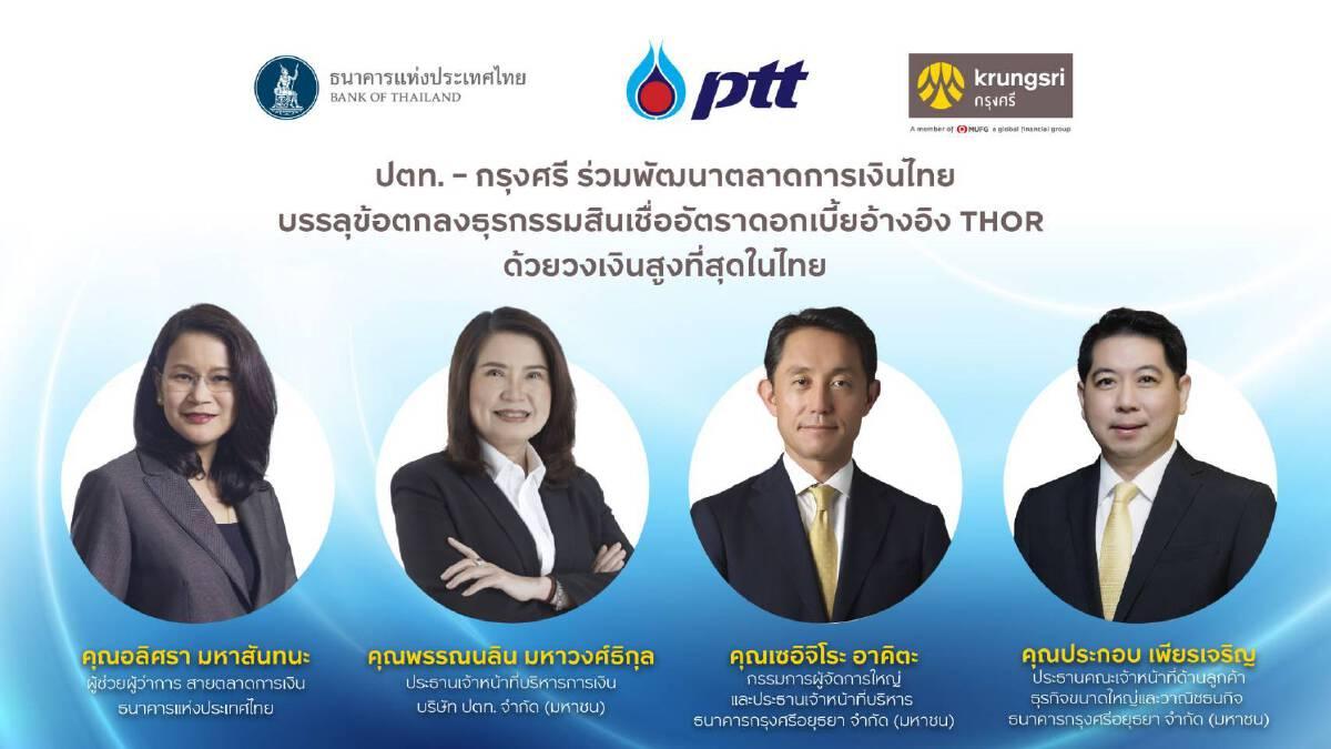 ปตท. – กรุงศรี หนุนสินเชื่ออัตราดอกเบี้ยอ้างอิง THOR วงเงินสูงที่สุดในไทย
