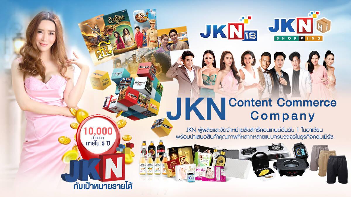 JKN ลุยสร้างอาณาจักร Content-กัญชง ตั้งเป้า 3 ปี โกย 5,000 ล้าน