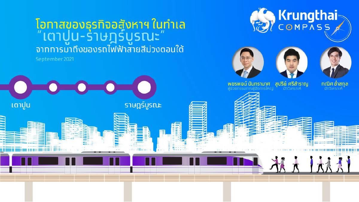 Krungthai COMPASS จับตาประมูลรถไฟฟ้าสายสีม่วงตอนใต้ไตรมาส 4ปีนี้