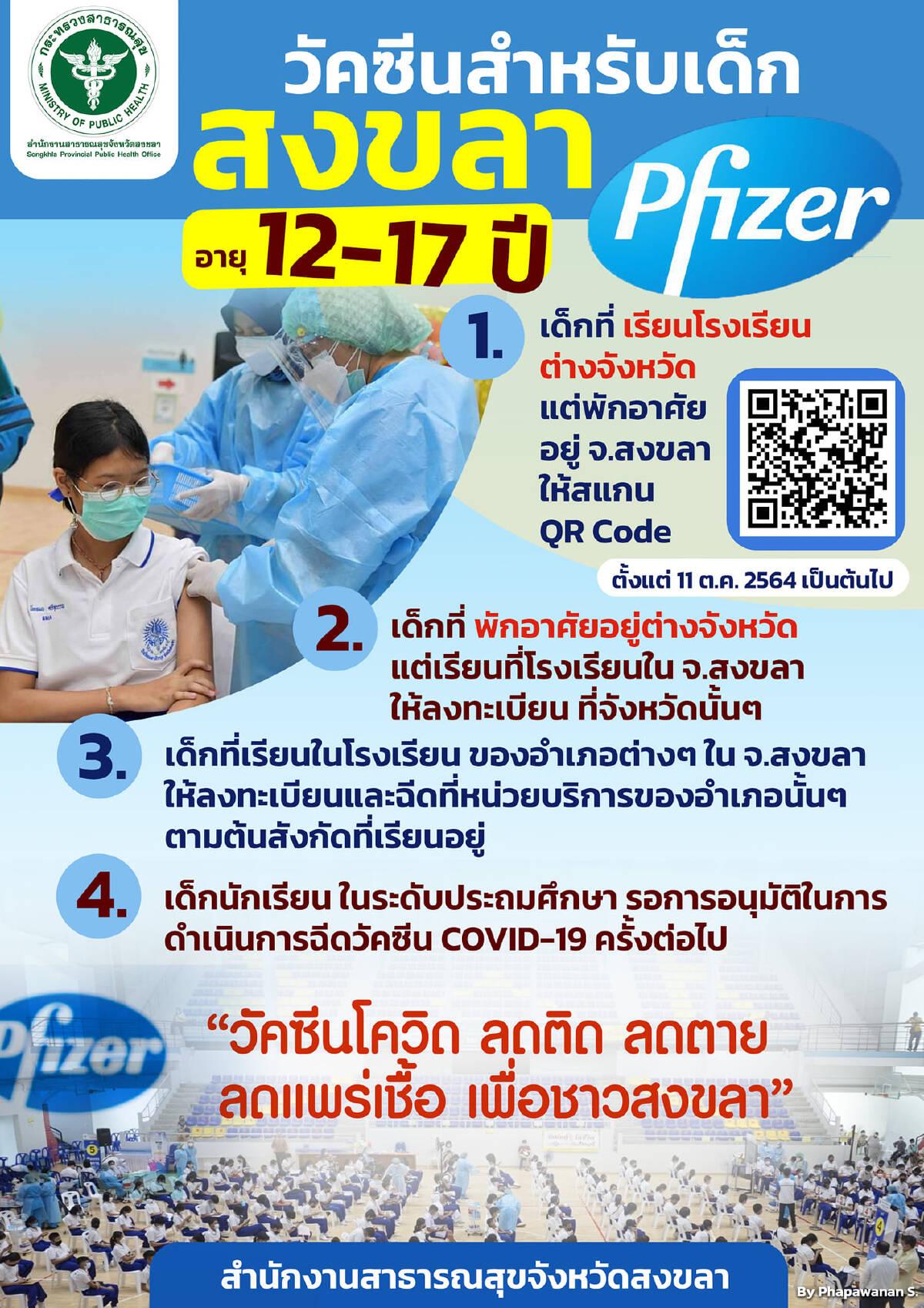 สงขลา เปิดให้เด็กนักเรียนอายุตั้งแต่ 12-17 ปี ลงทะเบียนฉีดวัคซีนไฟเซอร์