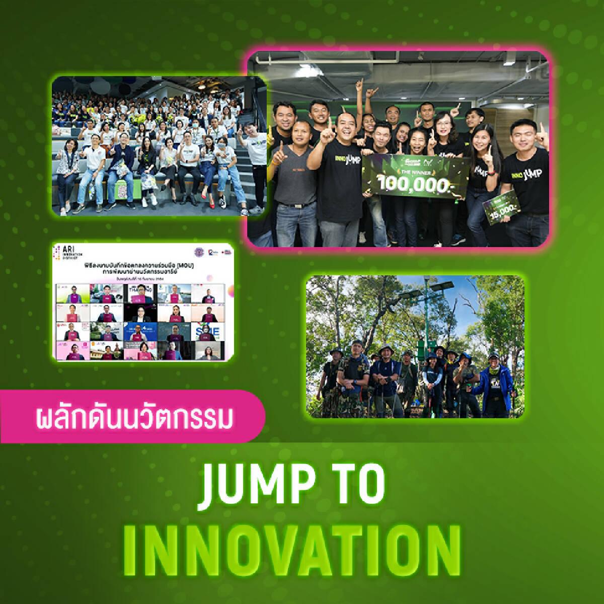 AIS ACADEMY ชวนร่วมกระโดดก้าวข้ามฝ่าวิกฤต JUMP THAILAND