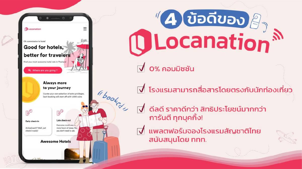 Locanation แพลตฟอร์มจองโรงแรมสัญชาติไทย