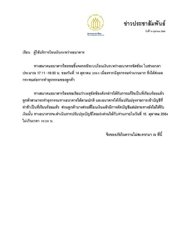 สมาคมธนาคารไทย ออกโรงแจงหลังแอปฯธนาคารล่ม