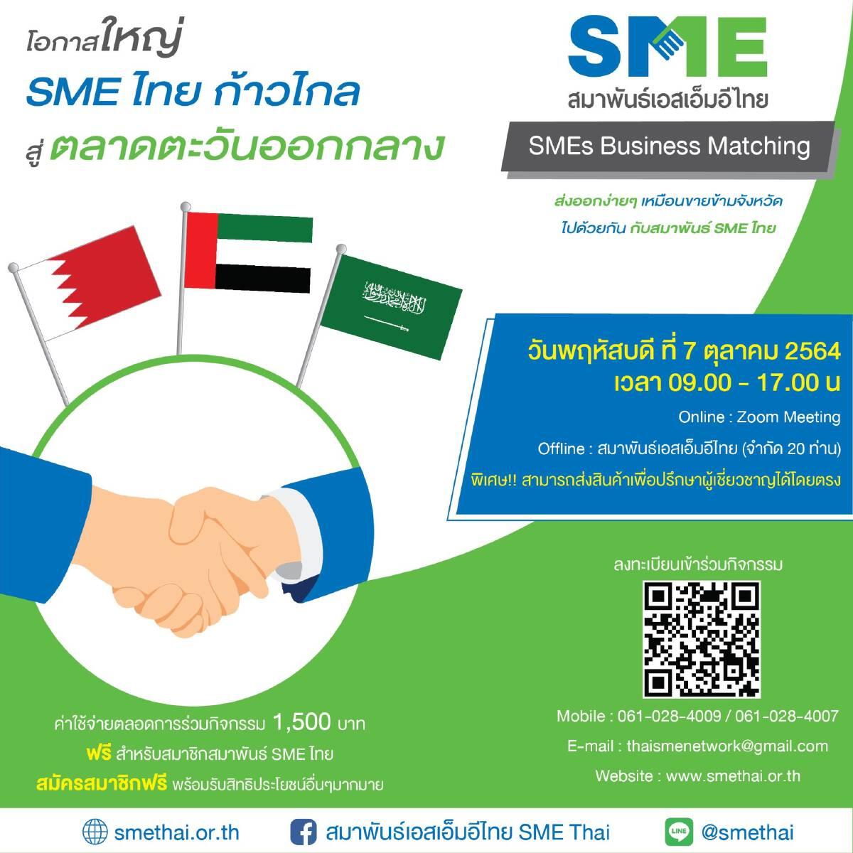 สมาพันธ์ SMEจับมือกรมเอเชียใต้ฯ จัดแมชชิ่งนำทัพธุรกิจบุกตะวันออกกลาง