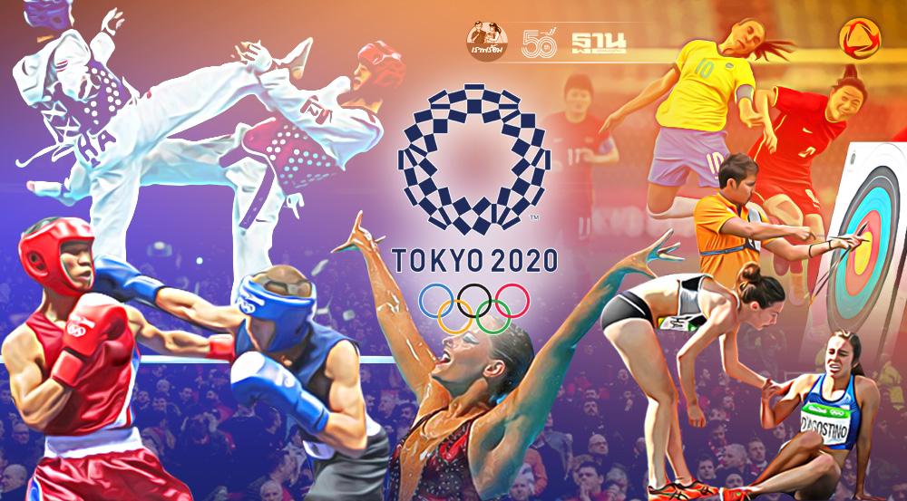 """โปรแกรมถ่ายทอดสด """"โอลิมปิก 2020"""" 27ก.ค.64 เชียร์ทีมไทยช่องไหน-กี่โมงบ้าง"""