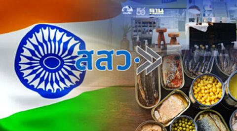 สสว.ติดปีกสินค้าไลฟ์สไตล์-อาหารแปรรูปไทยลุยอินเดีย หลังโควิด-19 ซา