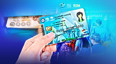 บัตรสวัสดิการแห่งรัฐบัตรคนจนกดเงินสด ได้อีกรอบวันไหนเช็คด่วน