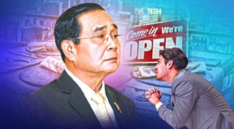 สมาคมภัตตาคารไทยร้องนายกขอขยายเวลาเปิดร้านอาหารได้ถึง22.00น.