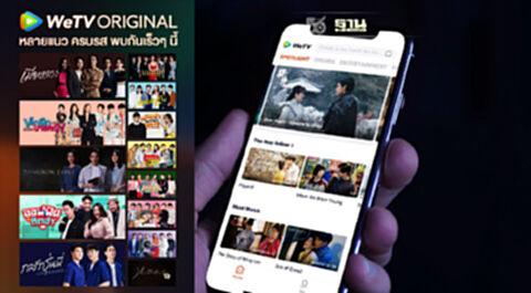 """WeTV ประกาศโร้ดแมป 3 ปี ด้วยกลยุทธ์ """"3X รุกตลาดวิดีโอสตรีมมิง"""""""