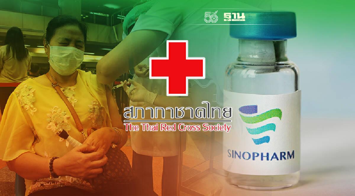 สภากาชาดไทย ปิดลงทะเบียนจองฉีดวัคซีน ซิโนฟาร์ม แล้ว