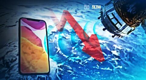 หุ้น Globalstar วูบ หลังiPhone 13เปิดตัวไร้เทคโนโลยีดาวเทียมตามข่าวลือ
