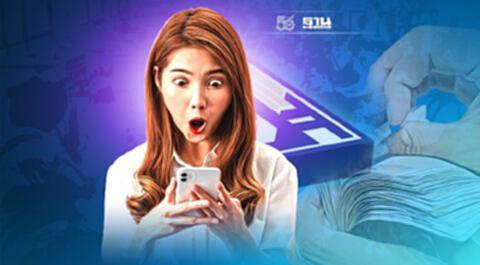 เงินเยียวยาประกันสังคม ม. 33 เตือนภัย SMS หลอกลวง เช็ควิธีป้องกัน