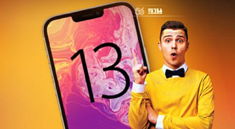 บล็อก Apple Hub เผยราคา iPhone 13 ทั้ง 4 รุ่น คาดแอปเปิลเคาะราคาเท่า iPhone 12
